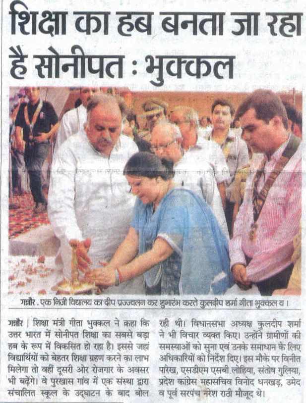 Dainik bhaskar sonipet p15 13 08 12 round table india blog for Dainik table